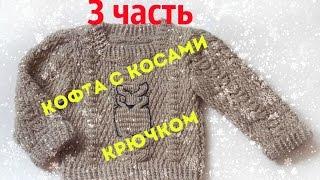 Кофта с косами 3 часть/ Вязание рукава, сшивание, обвязка