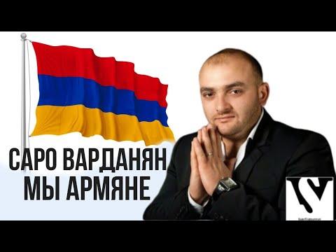 Саро Варданян - Мы армяне | Saro Vardanyan - Mi Armyane