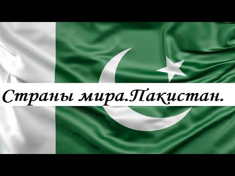 Пакистан.Страны мира.
