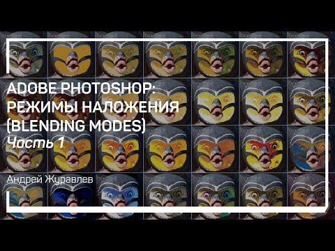 Что такое режимы наложения. Adobe Photoshop: Режимы наложения (Blending Modes). Андрей Журавлев
