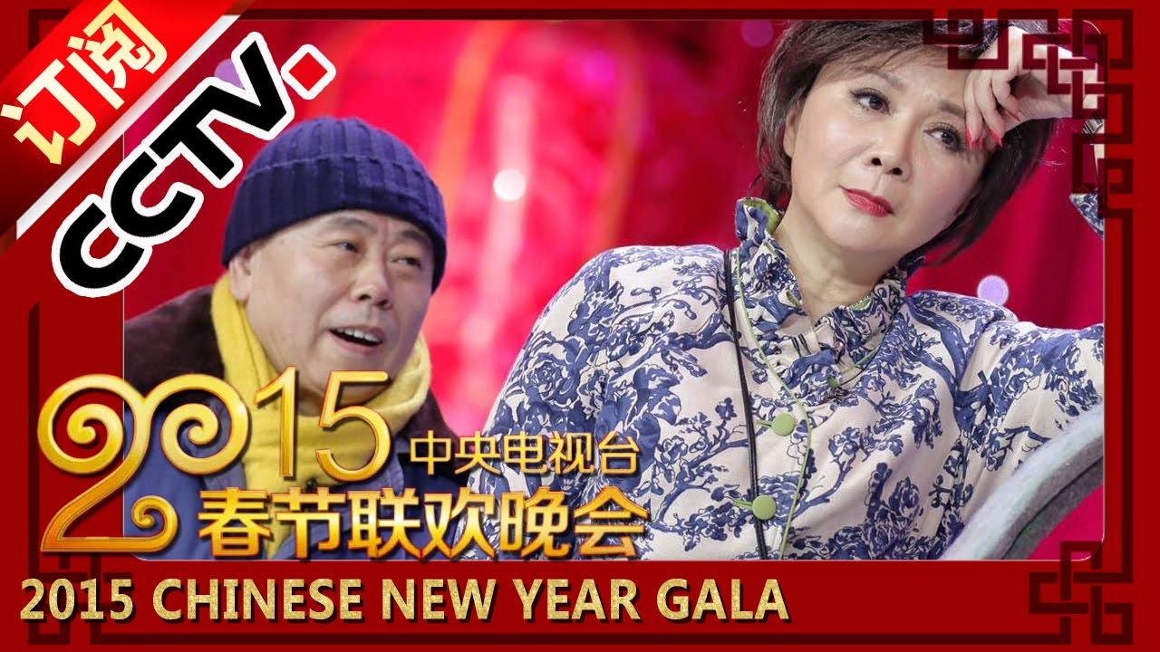Chinese Calendar Year Zero : 央视春节联欢晚会 小品《车站奇遇》蔡明 潘长江 穆雪峰 cctv春晚 youtube