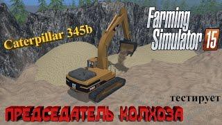 """[""""Landwirtschafts Simulator"""", """"????? ?????"""", """"Farming Simulator"""", """"Farming Simulator mod"""", """"Landwirtschafts Simulator mod"""", """"mod review"""", """"Caterpillar 345B""""]"""