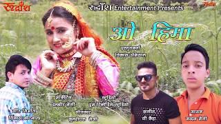 O HIMA// NEW UTTARAKHANDI (KUMAUNI) SONG//NANDAN NEGI (NANDU)/ Rudransh Entertainment