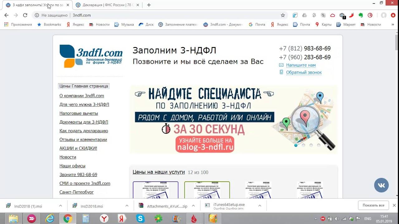 Видео заполнение 3 ндфл декларации за 2019 регистрация ооо октябрьское поле