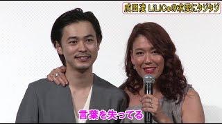 2月10日、俳優の井浦新さん、成田凌さんらが都内で行われた映画『ニワト...