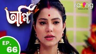 Agni - অগ্নি | 15th Dec 2018 | Full Episode | No 66