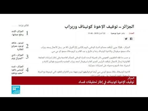 الجزائر: توقيف رجال أعمال بينهم يسعد ربراب للتحقيق في قضايا فساد  - نشر قبل 35 دقيقة