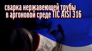 Сварка нержавеющей трубы в аргоновой среде TIC AISI 316(В данном видео мы показываем как свариваются трубы в аргоновой среде