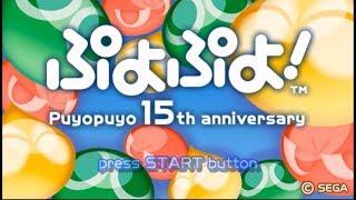 ぷよぷよ! 15th anniversary実況