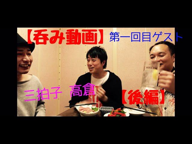 【呑み動画】三拍子 高倉陵  【後編】