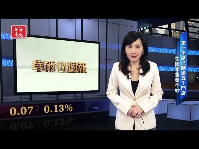 華爾街週報 04/05/2019 (上)