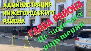 Администрация Нижегородского района г. Н.Новгорода! Царькам закон не писан! Город в оградках...
