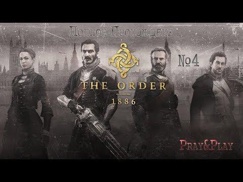 Игра Эксклюзив PS4 : The Order: 1886 Ордер 1886 Обзор Прохождение На русском! №4