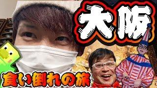 【大阪】食い倒れの旅!美味いものしか食ってねぇ!【赤髪のとも】