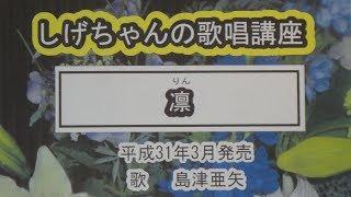 「凛」しげちゃんの歌唱レッスン講座/島津亜矢・平成31年3月発売