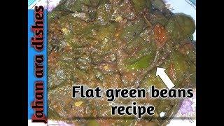 Flat green beans recipe sem phali ki sbzi delicious
