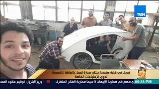 رأي عام - فريق في كلية هندسة يبتكر سيارة تعمل ب
