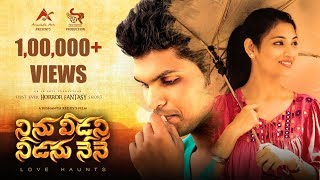 Ninu Veedani Needanu Nene Trailer || Aravinda Arts || A Sushanth Reddy's Film || Telugu Short Film
