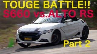 【EnglishSUB】TOUGE BATTLE!! 土屋圭市 S660 vs.ALTO TURBO RS. 2【Best MOTORing】