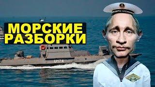 Скандал в Керченском проливе: кто прав?