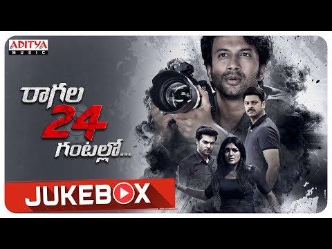 Raagala 24 Gantallo Full Songs Jukebox || Satya Dev, Eesha Rebba || Sreenivaas Redde