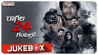 Raagala 24 Gantallo Full Songs Jukebox || Satya Dev, Eesha Rebba || Sreenivaas Redde