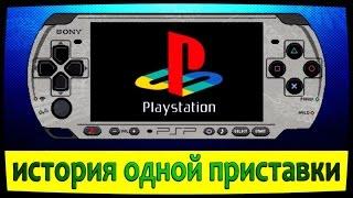 PSP 3000 - История Одной Приставки - 2 Часть - CBNR1