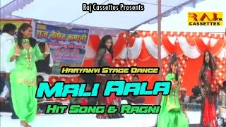 Mali aala ## haryanvi stage dance ## kuldeep ## hit song & ragni