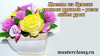 DIY. Paper flowers: rose.  Цветы из бумаги своими руками – роза: видео урок(Просмотрев это видео, вы научитесь делать бумажные цветы. А именно, цветок розу. Куда можно применить данный..., 2016-08-16T06:41:26.000Z)