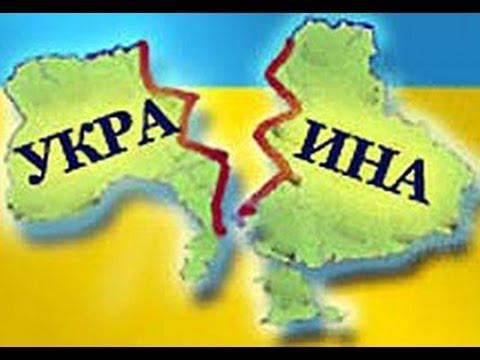 Картинки по запросу Украина раскол
