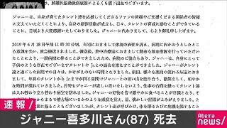ジャニーズ事務所社長・ジャニー喜多川さん死去(19/07/09)