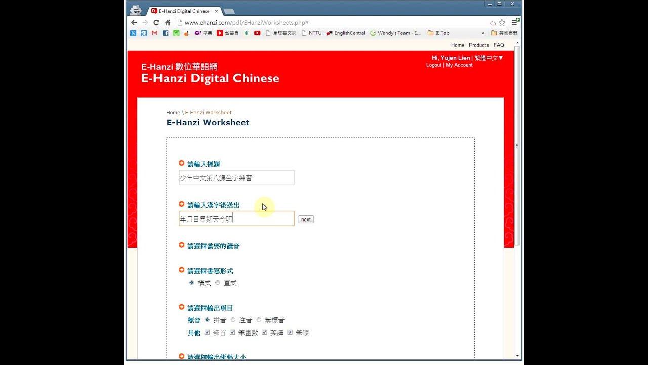 EHanzi Digital Chinese Chinese Character Worksheet YouTube – Chinese Character Worksheet