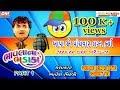 Gujarati Jokes 2016   Bhavla Na Bhadakaa Part -1   Gujarati New Jokes   Bhavesh Mistri video