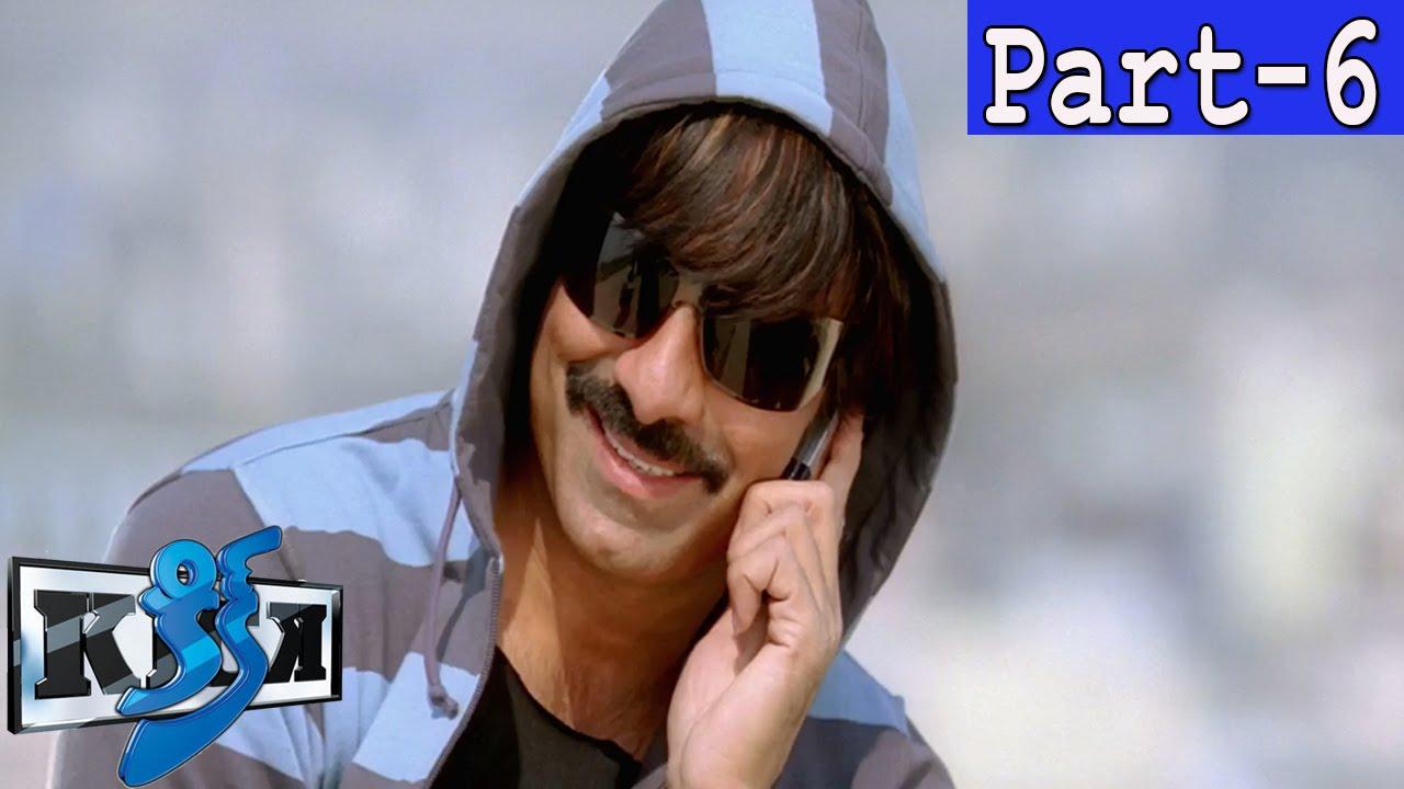 Kick Telugu Full Movie Part 6 || Ravi Teja, Ileana