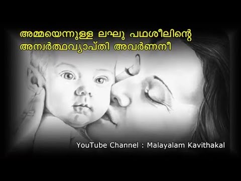 amma kavitha with lyrics malayalam kavithakal kerala poet poems songs music lyrics writers old new super hit best top  amma kavitha with lyrics malayalam kavithakal kerala poet poems songs music lyrics writers old new super hit best top   malayalam kavithakal kerala poet poems songs music lyrics writers old new super hit best top