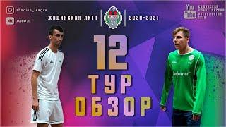 Мини футбол Обзор Матчей 12 тура ЧЕМПИОНАТ мини футбол 5х5 Жодинской Любительской Футбольной Лиги
