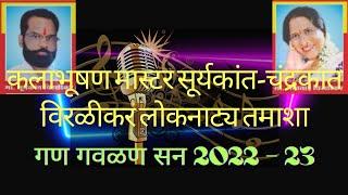 Dholaki cha khankhnat fakt suryakant Chandrakan...