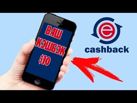 Кэшбэк на телефоне 📱 Обзор мобильного приложения EPN Cashback 👍