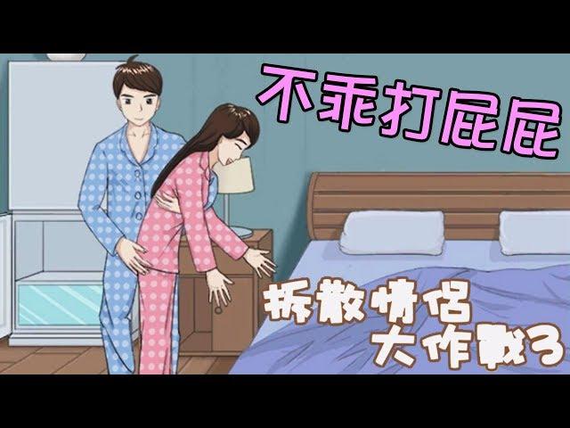 【拆散情侶大作戰3】這男友拿馬桶吸塞屁股幹麻啊!?