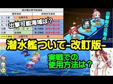 【アズレン】潜水艦について-改訂版-【アズールレーン】