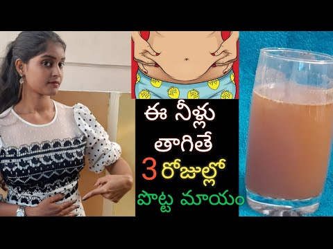 Loss Belly Fat in 3 Days at Home | How to Lose Belly Fat in telugu |  Weight loss tips in telugu