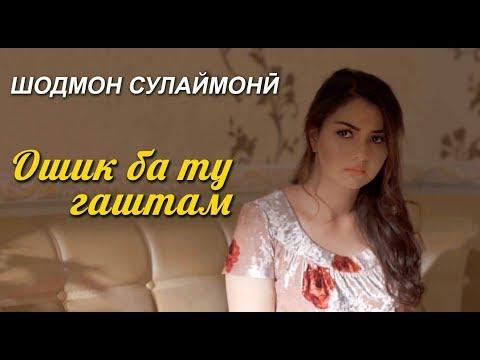 Шодмон Сулаймони - Ошики ту гаштам 2019