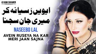 Aenwey Rusia Naa Kar (Full Audio Song) | Naseebo Lal | Mirza Entertainment