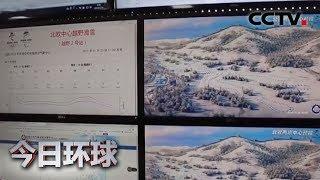 [今日环球] 中国建成全球最大综合气象观测网 | CCTV中文国际