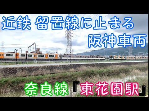【近鉄 留置線に止まる阪神車両】奈良線『東花園駅』