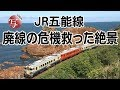 JR五能線・廃線の危機救った絶景