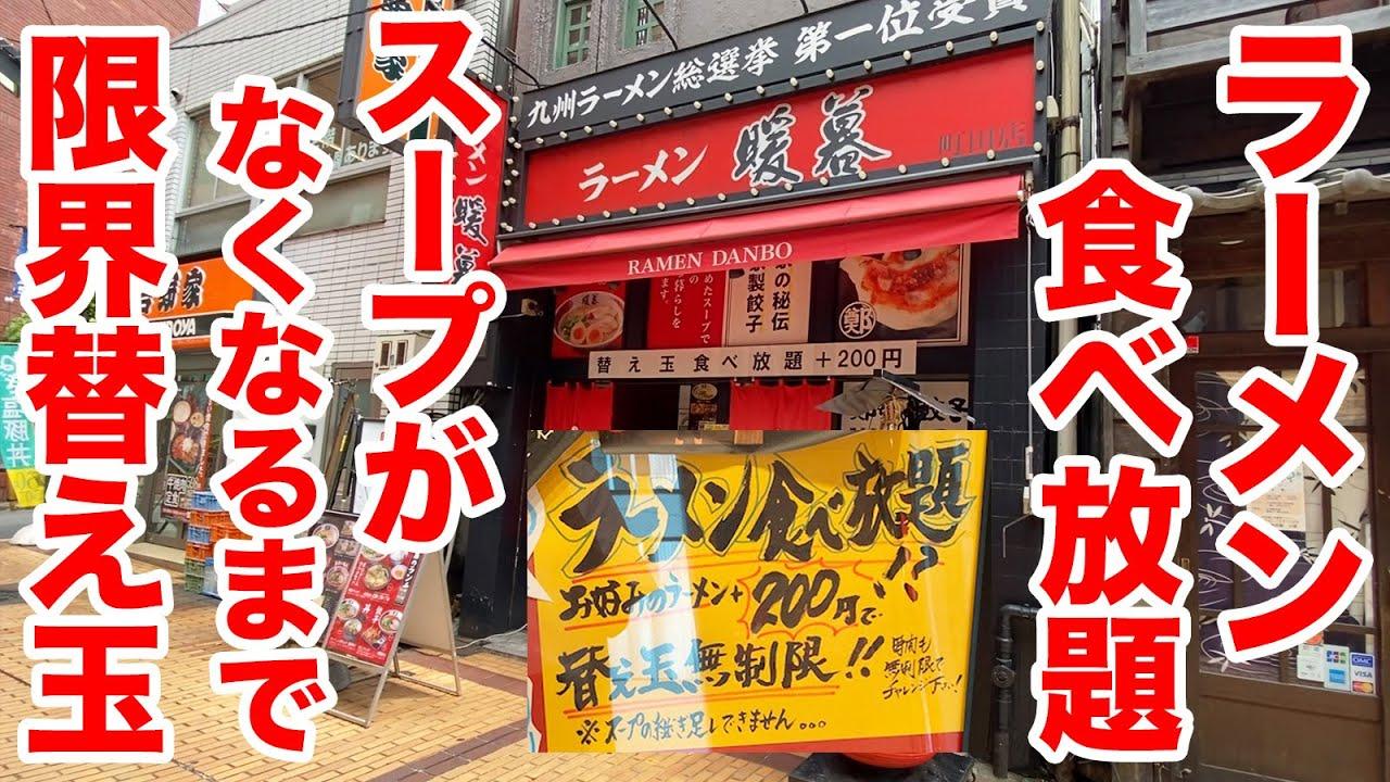 【大食い】ラーメン食べ放題の店でスープがなくなるまで限界替え玉チャレンジ!!