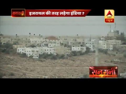 Sansani: India to fight like Israel?