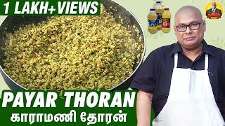 Bigg Boss Suresh Chakravarthi's Payar Thoran | காராமணி தோரன் | Chak's Kitchen