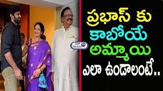 Prabhas Marriage Updates : Krishnam Raju Wife Shyamala Devi Shocking Comments On Prabhas Marriage